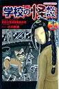 学校の怪談(11) (ブンブンコミックス) [ 日本民話の会 ]