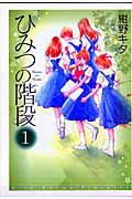 ひみつの階段(1巻)