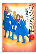 ひみつの階段(2巻)