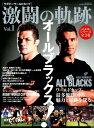 ラグビーワールドカップ激闘の軌跡(vol.1) 永久保存版 オールブラックス! (B.B.MOOK)