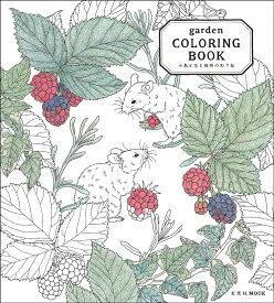 garden COLORING BOOK小鳥と花と動物のぬり絵 (玄光社mook) [ garden ]