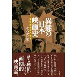 異能の日本映画史