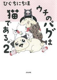 ウチのパグは猫である。(2) [ ひぐちにちほ ]