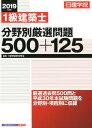 1級建築士分野別厳選問題500+125(2019年度版) [ 日建学院教材研究会 ]