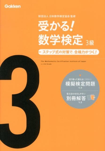 受かる!数学検定3級〔新版〕 ステップ式の対策で,合格力がつく! [ 学研教育出版 ]