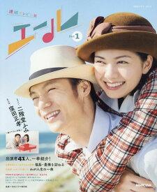 連続テレビ小説 エール Part1 (NHKドラマ・ガイド) [ NHKドラマ制作班 ]