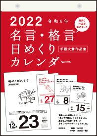 2022年版 1月始まり E501 名言・格言日めくりカレンダー(手帳大賞作品集) 高橋書店 B5サイズ (日めくりカレンダー)