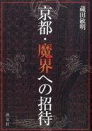 【謝恩価格本】京都・魔界への招待