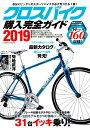クロスバイク購入完全ガイド(2019) 自分にピッタリのスポーツバイクが必ず見つかる1冊! 徹底インプレッション31台…