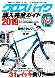 クロスバイク購入完全ガイド(2019) 自分にピッタリのスポーツバイクが必ず見つかる1冊! 徹底インプレッション31台&2019年モデル160台収録! (コスミックムック)