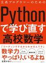 文系プログラマーのためのPythonで学び直す高校数学 [ 谷尻かおり(メディックエンジニアリング) ]