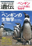 生物の科学遺伝(Vol.73 No.1(201)