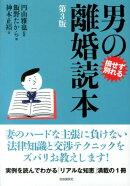 男の離婚読本第3版
