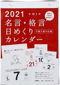 2021年版 1月始まりE501 名言・格言日めくりカレンダー(手帳大賞作品集) 高橋書店 B5サイズ (日めくり)
