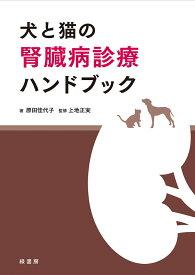 犬と猫の腎臓病診療ハンドブック [ 原田 佳代子 ]