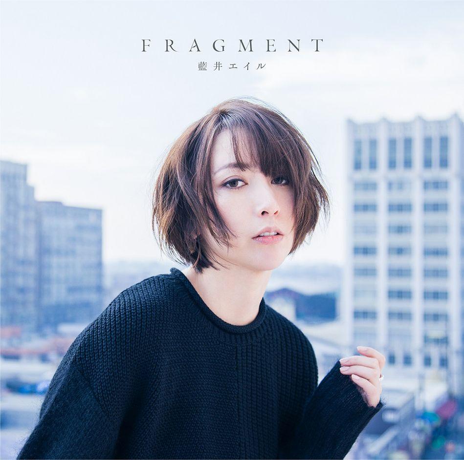 【楽天ブックス限定先着特典】FRAGMENT (オリジナル缶ミラー付き) [ 藍井エイル ]