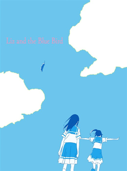 リズと青い鳥 台本付数量限定版【Blu-ray】 [ 種崎敦美 ]