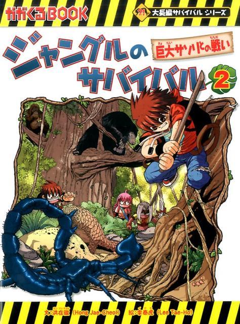 ジャングルのサバイバル(2) 巨大サソリとの戦い (かがくるBOOK 大長編サバイバルシリーズ) [ 洪在徹 ]