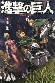 進撃の巨人(6) (講談社コミックス) [ 諫山 創 ]