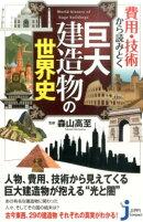 費用・技術から読みとく巨大建造物の世界史
