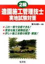 2級造園施工管理技士実地試験対策〔第3版〕 (国家・資格シリーズ) [ 種子永修一 ]
