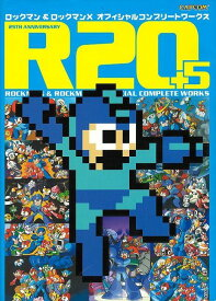 R20+5 ロックマン&ロックマンX オフィシャルコンプリートワークス [ カプコン ]