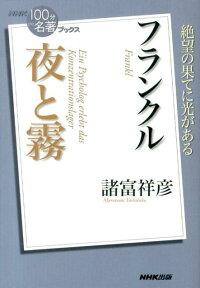 フランクル夜と霧 (NHK「100分de名著」ブックス)