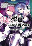 Re:ゼロから始める異世界生活第二章屋敷の一週間編(1)