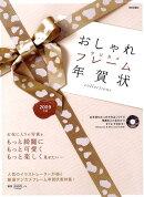 おしゃれデジカメフレーム年賀状collections(2009年版)