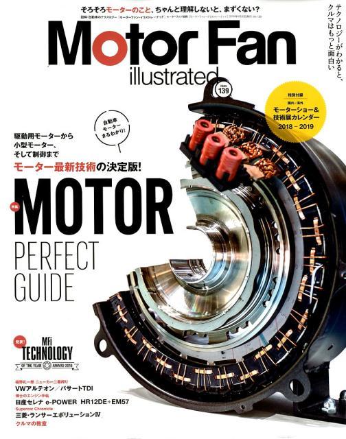 Motor Fan illustrated(vol.139) 特集:MOTORパーフェクトガイド (モーターファン別冊)