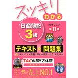 スッキリわかる日商簿記3級第11版 (すっきりわかるシリーズ)