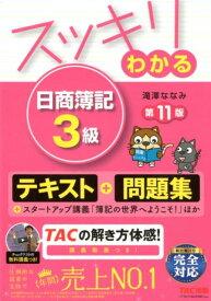 スッキリわかる 日商簿記3級 第11版 [ 滝澤 ななみ ]