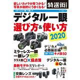 デジタル一眼選び方&使い方(2020) (マキノ出版ムック 特選街特別編集)