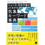 気象キーワード事典 (ベレ出版の気象シリーズ)