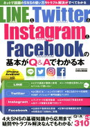 LINE&Twitter&Instagram&Facebookの基本がQ&Aでわ