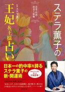 【バーゲン本】ステラ薫子の王妃&王様占い 恋愛・結婚・開運人脈編