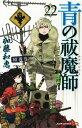 青の祓魔師 22 (ジャンプコミックス) [ 加藤 和恵 ]