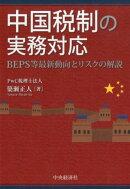 中国税制の実務対応