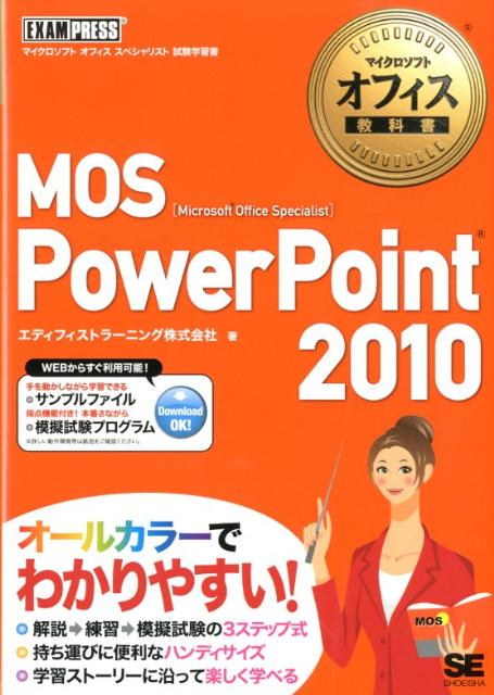 MOS PowerPoint 2010 Microsoft Office Speciali (マイクロソフトオフィス教科書) [ エディフィストラーニング株式会社 ]