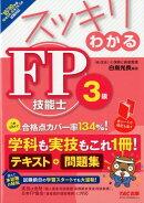 2018-2019年版 スッキリわかる FP技能士3級