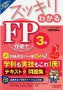 2018-2019年版 スッキリわかる FP技能士3級 [ 白鳥光良 ]