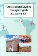Cross-cultural Studies through English