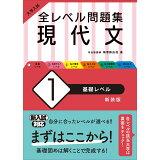 大学入試全レベル問題集現代文(1)新装版 基礎レベル