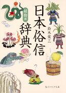 日本俗信辞典 植物編