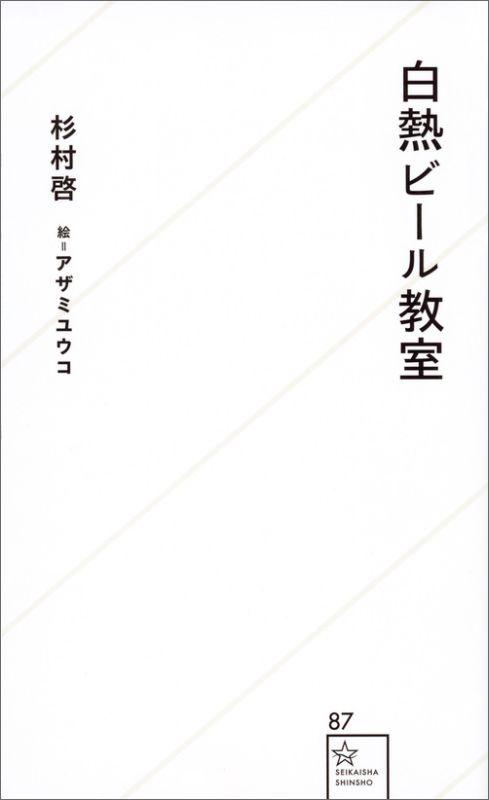 白熱ビール教室 (星海社新書) [ 杉村 啓 ]