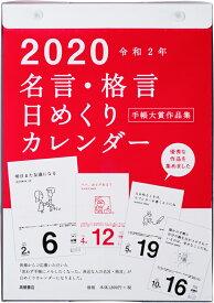 2020年版 1月始まり E501 名言・格言日めくりカレンダー(手帳大賞作品集) 高橋書店 B5