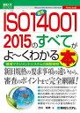 最新ISO14001 2015のすべてがよ〜くわかる本 環境マネジメントシステムの国際規格 (図解入門ビジネス) [ 打川和男 ]