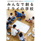 みんなで創るミライの学校