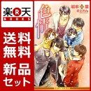 岩本薫 発情シリーズ 4冊セット