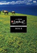 NHKスペシャル 新シルクロード 特別版 DVD-BOX2